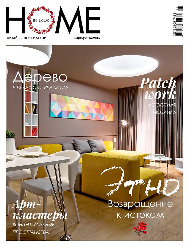 Публикация в пятом номере журнала «Home»