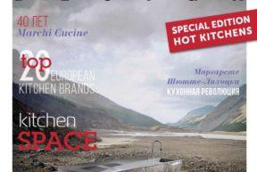The-new-release-id-interior-design-magazine